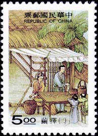 (S359.2)Special 359 Silk Postage Stamps(1996)