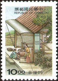 (S359.4)Special 359 Silk Postage Stamps(1996)