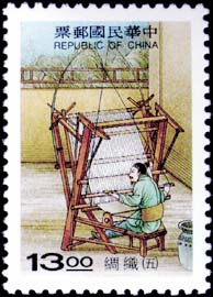 (S359.5)Special 359 Silk Postage Stamps(1996)