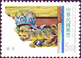 Special 360 Taiwan.s Traditional Architecture Postage Stamps Issue(1996)