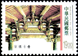 (特360.4)特360臺灣傳統建築郵票(85年版)