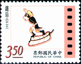 Special 361 The Cinema Postage Stamps Issue (1996)