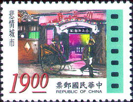 (S361.4) Special 361 The Cinema Postage Stamps Issue (1996)