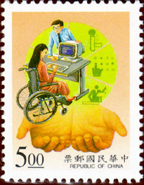 Special 363 Caring For the Handicapped Postage Stamps (1996)