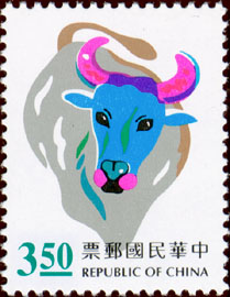 Sp.364 New Year.s Greeting Postage Stamps Issue (1996)