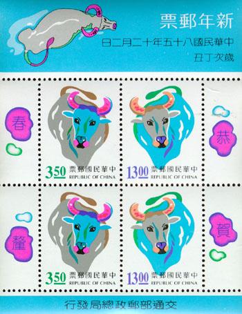 (特364.3)特364 新年郵票(85年版)