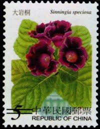 ( 特396.1)特396花卉郵票一室內盆花