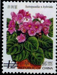 ( 特396.2 )特396花卉郵票一室內盆花