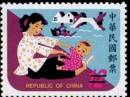 特399  童謠郵票( 八十八年版)