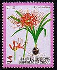 ( 特414.1 )特414 有毒植物郵票