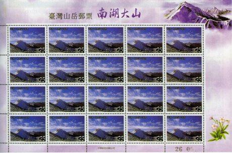 ( 特444.4 大全張 )特444 臺灣山岳郵票一南湖大山