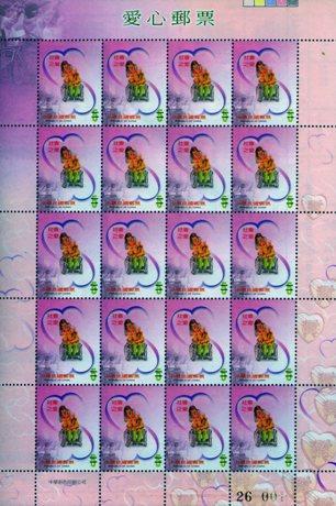 ( 特445.1大全張 )特445 愛心郵票