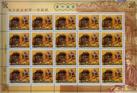 ( 特446.1 大全張)特446 地方戲曲郵票―布袋戲(掌中風雲)