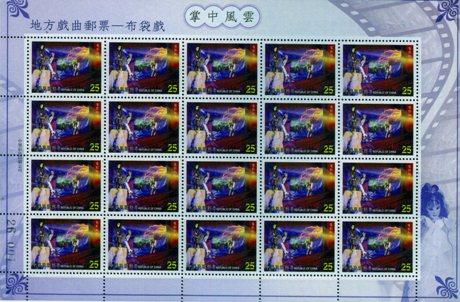 (特446.4 大全張 )特446 地方戲曲郵票―布袋戲(掌中風雲)