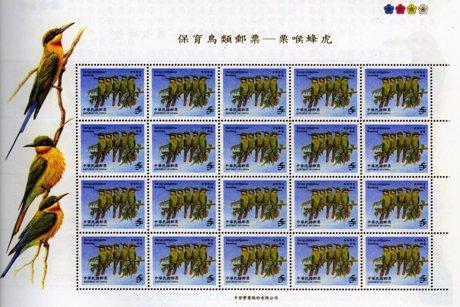 ( 特447.2 大全張 )特447保育鳥類郵票—栗喉蜂虎