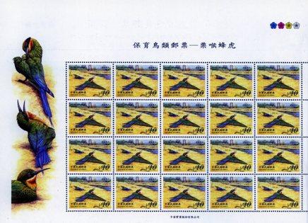 ( 特447.3  大全張 )特447保育鳥類郵票—栗喉蜂虎