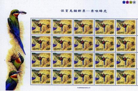 (特447.4 大全張 )特447保育鳥類郵票—栗喉蜂虎