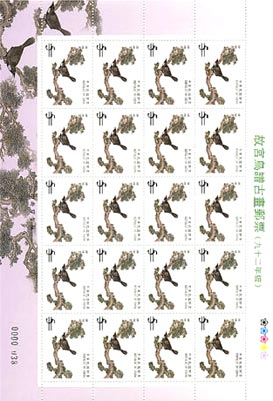 ()Sp.452 National Palace Museum's Bird Manual Postage Stamps (Issue of 2003)