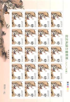 (大全張3)特452故宮鳥譜古畫郵票(92年版)