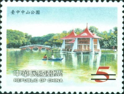 Sp.453 Taiwan Scenery Postage Stamps (Issue of 2003)