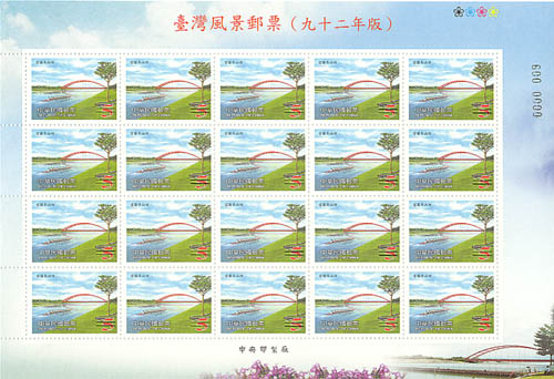 ()Sp.453 Taiwan Scenery Postage Stamps (Issue of 2003)