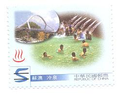 (特456.2)特456 台灣溫泉郵票
