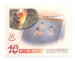 (特456.3)特456 台灣溫泉郵票