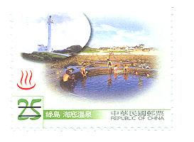(特456.4)特456 台灣溫泉郵票