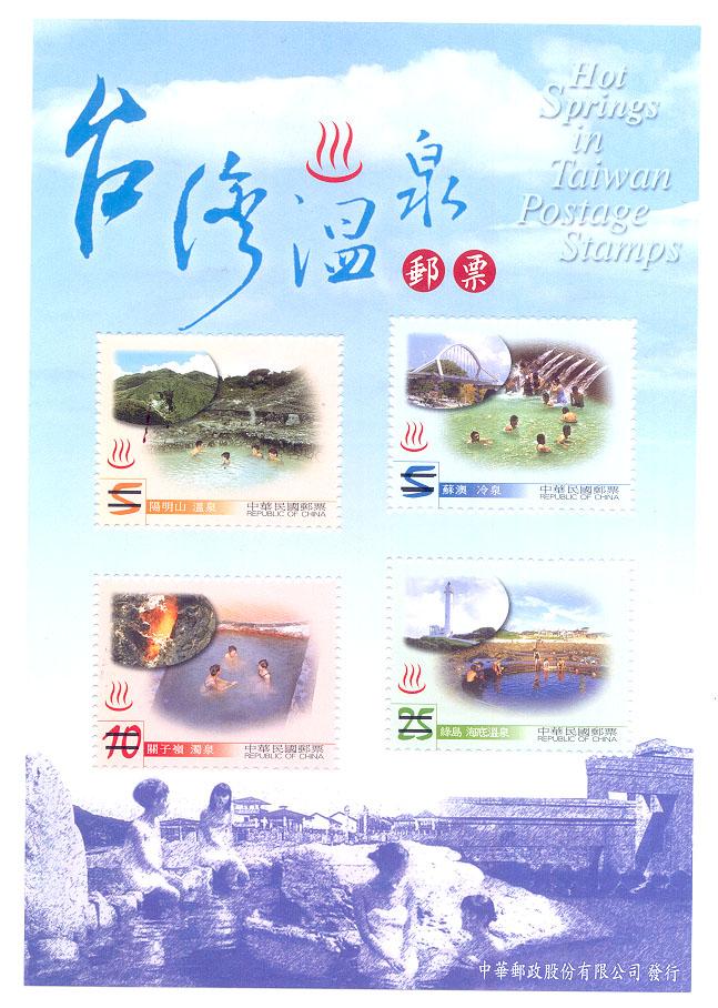 (特456.5)特456 台灣溫泉郵票