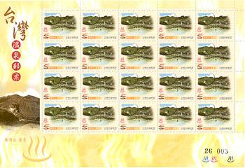 (特456.10)特456 台灣溫泉郵票