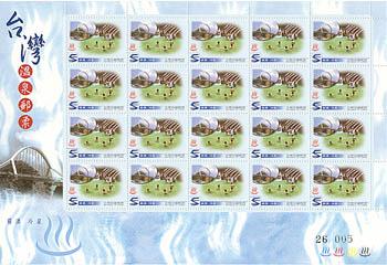 (特456.20)特456 台灣溫泉郵票