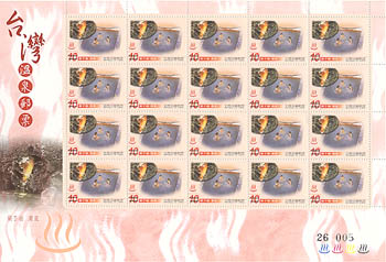 (特456.30)特456 台灣溫泉郵票