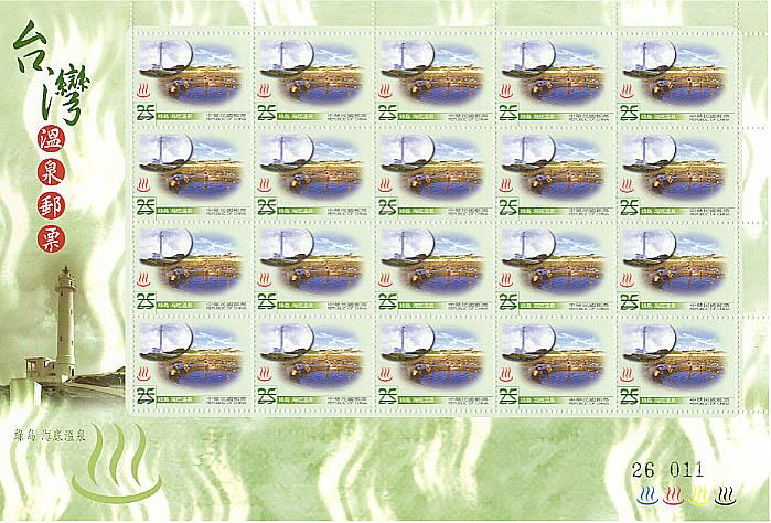 (特456.40)特456 台灣溫泉郵票