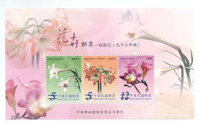Sp.457  Flowers Postage Stamps —Bulbs (Issue of 2004)