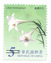 特457 花卉郵票-球根花(93年版)