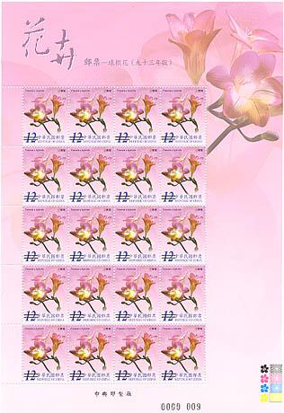 (特457_3)特457 花卉郵票-球根花(93年版)