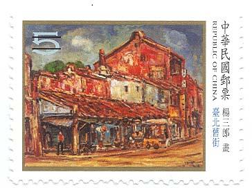 (特459.2) 特459 臺灣近代畫作郵票(93年版)