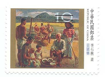 特459 臺灣近代畫作郵票(93年版)