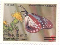 Sp.460 Taiwan Butterflies Postage Stamps (Issue of 2004)