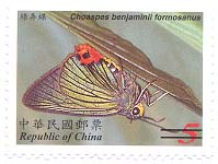 (Sp. 460.2)Sp.460 Taiwan Butterflies Postage Stamps (Issue of 2004)