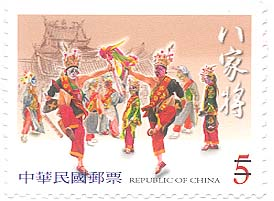 (Sp. 461-1)Sp.461 Yijhen: Taiwanese Folk Art Performance Postage Stamps