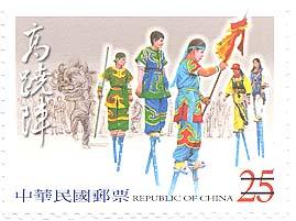 (特461-4)特461 臺灣民間藝陣郵票