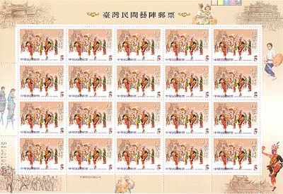 (Sp.461_1)Sp.461 Yijhen: Taiwanese Folk Art Performance Postage Stamps