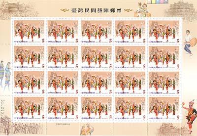 (特461_1)特461 臺灣民間藝陣郵票