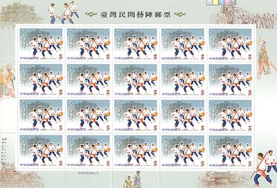(Sp.461_2)Sp.461 Yijhen: Taiwanese Folk Art Performance Postage Stamps