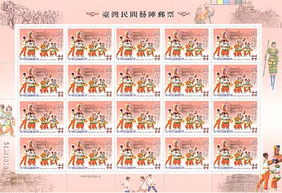 (Sp.461_3)Sp.461 Yijhen: Taiwanese Folk Art Performance Postage Stamps