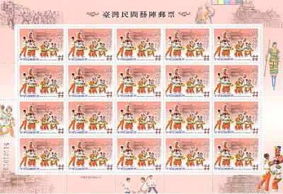 (特461_3)特461 臺灣民間藝陣郵票