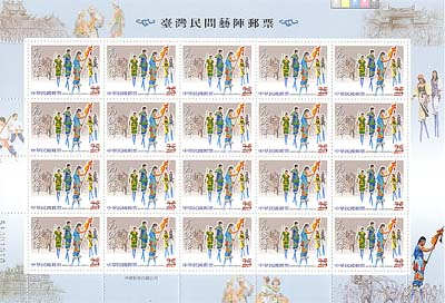 (Sp.461_4)Sp.461 Yijhen: Taiwanese Folk Art Performance Postage Stamps