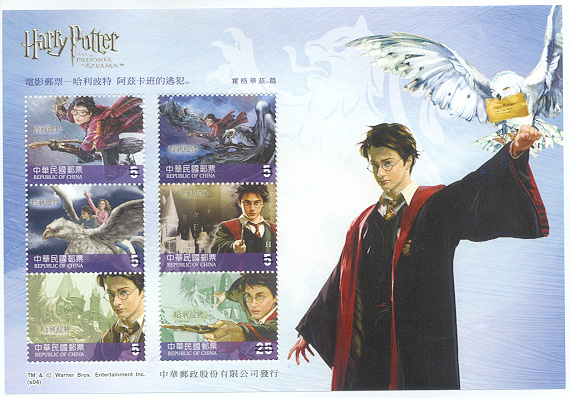 Sp.462 The Cinema Postage Stamps — Harry Potter and the Prisoner of Azkaban