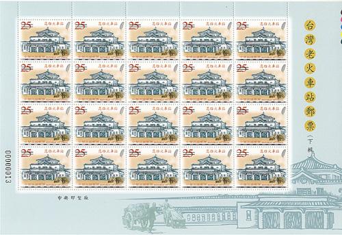 (特463.8a )特463 臺灣老火車站郵票(下輯)